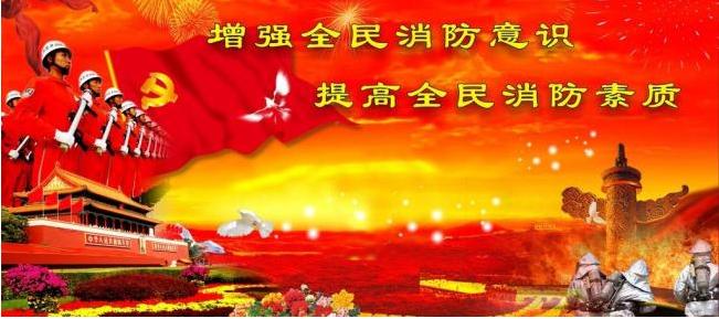 """做好""""春节""""""""两会""""期间消防安全保卫工作的公告"""