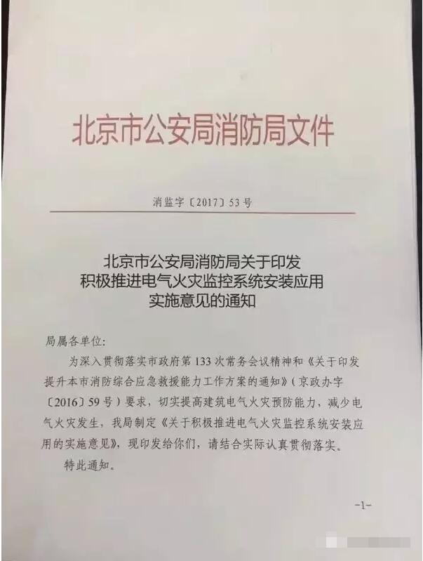 """防患于未燃,借力北京""""疏解整治促提升""""专项行动,力推电气火灾监控系统"""