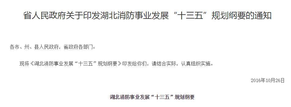 """湖北消防事业发展""""十三五""""规划加快构建""""互联网+消防""""的新型社会消防安全治理平台"""