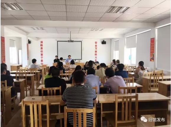 旧馆镇电气火灾专项整治工作会议召开