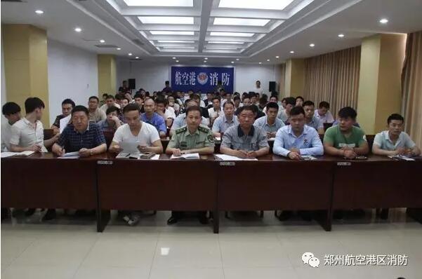 郑州航空港区电气火灾防控工作部署会顺利召开