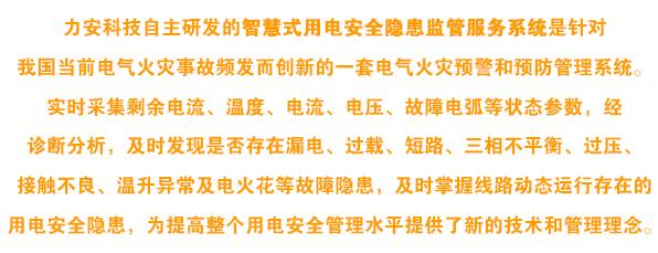 青海省安全生产委员会关于印发《青海省电气火灾综合治理工作方案》的通知
