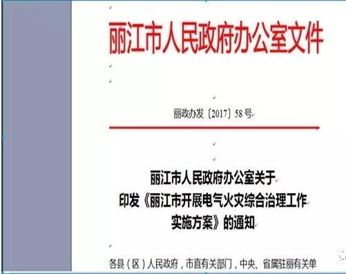 丽江市开展电气火灾综合治理工作实施方案