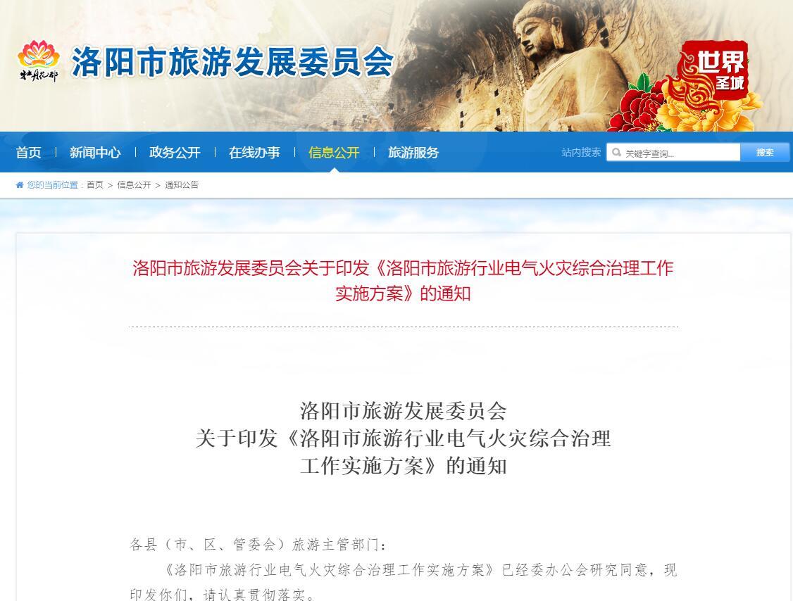 洛阳市旅游发展委员会关于印发《洛阳市旅游行业电气火灾综合治理工作实施方案》的通知