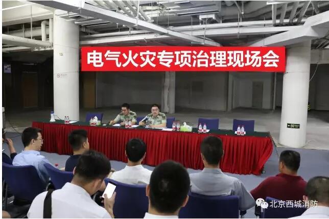 北京西城消防支队组织召开电气火灾专项治理.jpg