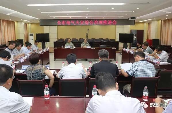 鹤壁市安委会召开全市电气火灾综合治理工作推进会.jpg