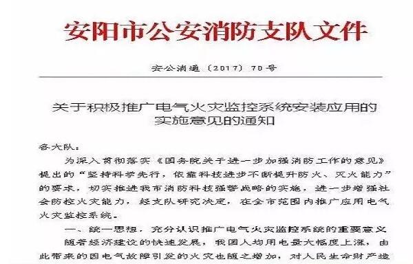 安阳市集中开展城乡社区电气火灾隐患专项治理