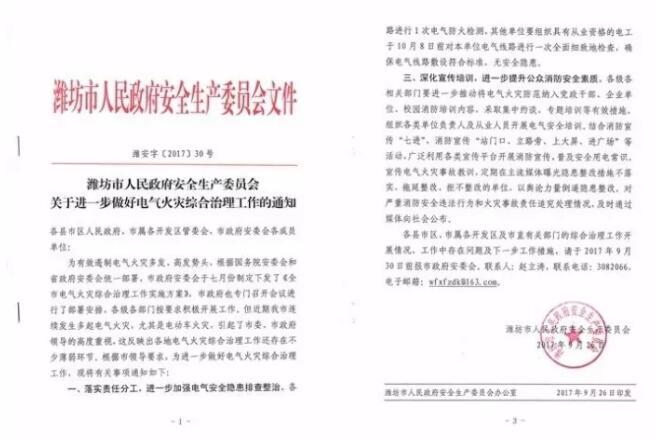 潍坊市政府安委会下发专门《通知》深入推进电气火灾综合治理工作