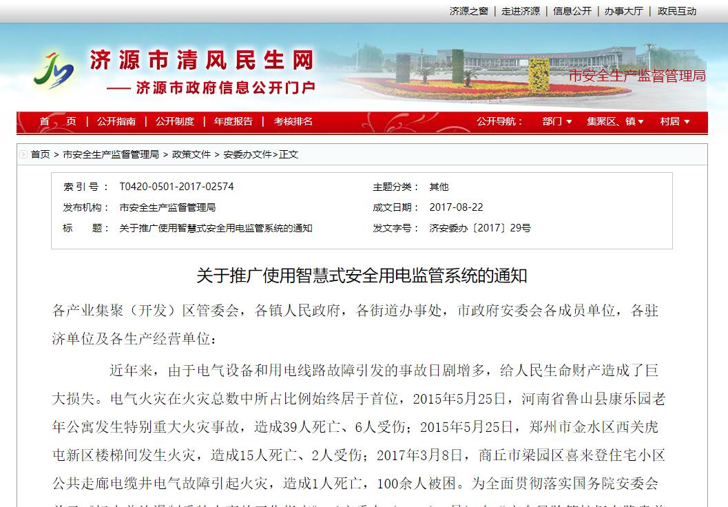 河南济源市推广使用智慧式安全用电监管系统的通知
