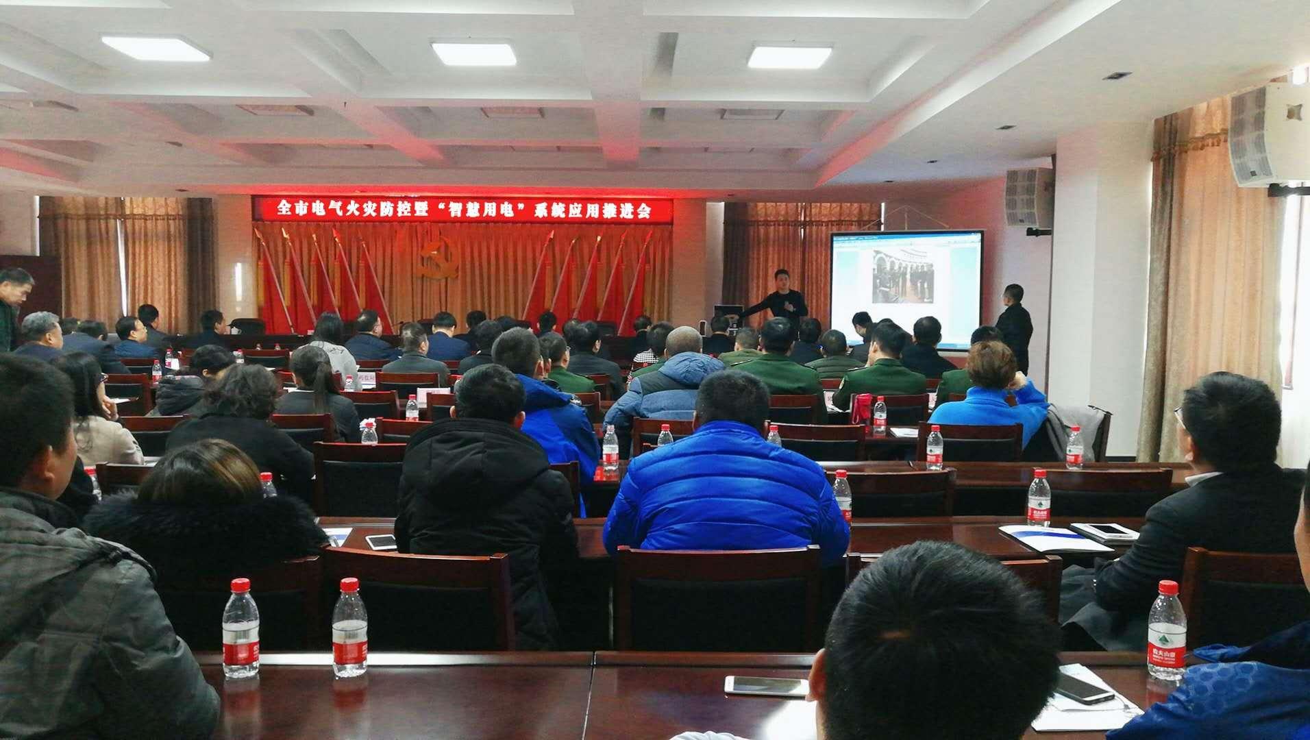漯河市政府智慧用电建设推进会.jpg