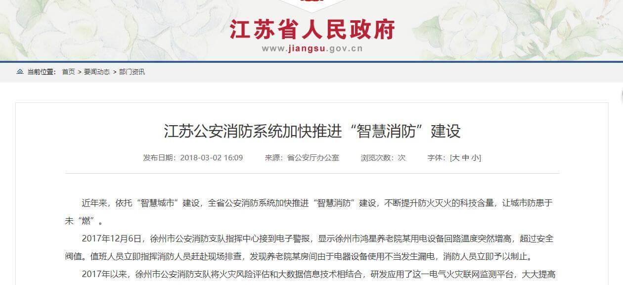 """江苏公安消防系统加快推进""""智慧消防""""建设"""