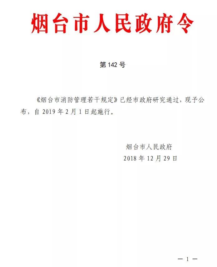 《烟台市消防管理若干规定》全文解读-(烟台市人民政府令 第142号)