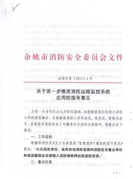 余姚市智慧消防文件01.jpg