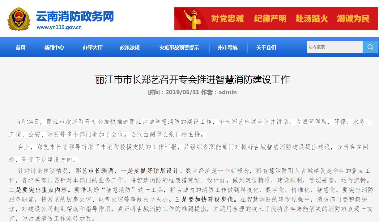 云南智慧消防_丽江市市长郑艺召开专会推进智慧消防建设工作