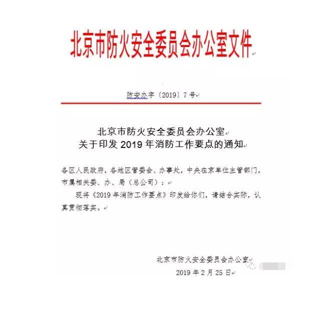 """北京市防火安全委员会办公室文件:关于印发2019年消防工作要点的通知-加大""""智慧消防""""建设,深化消防安全责任制落实"""