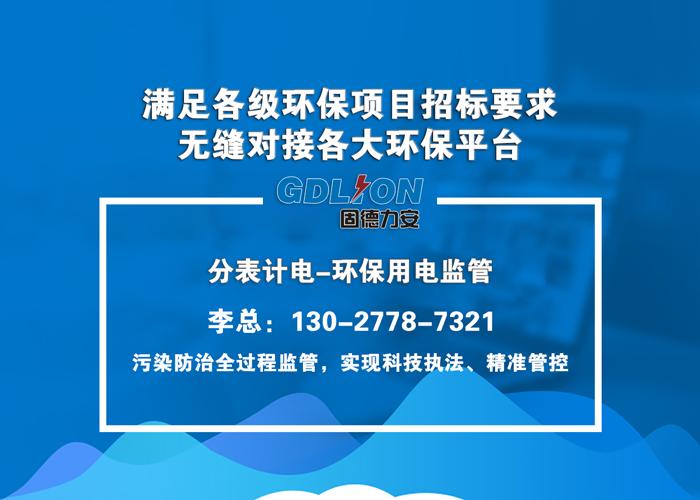 工业企业环保用电智能监管系统-济宁智慧监管平台