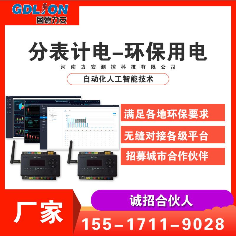 环保用电工况监测-环保用电设备工况监管系统