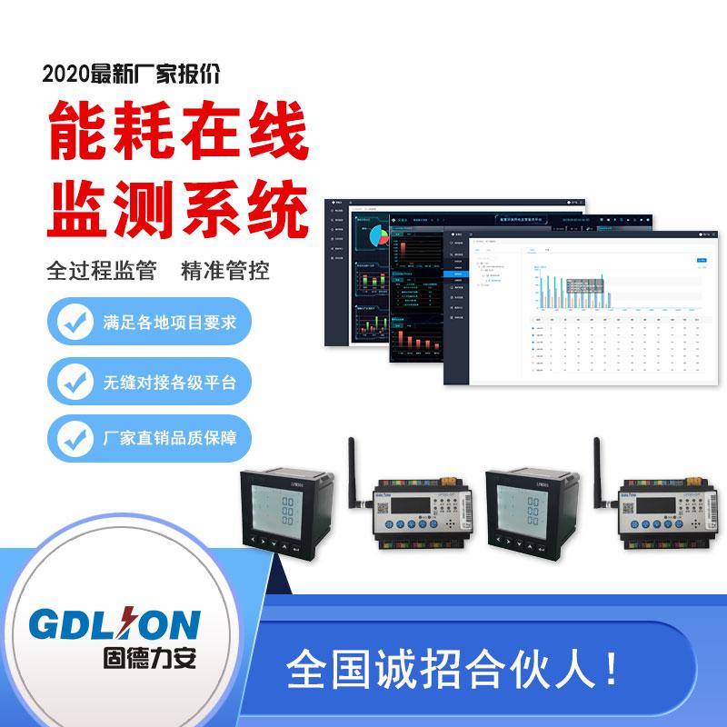 变配电室电力智能运维系统-智慧能源系统