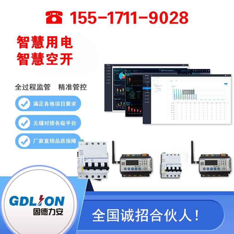 智慧安全用电监控探测器用剩余电流检测装置