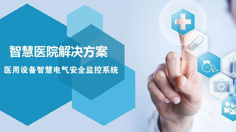 智能化医用用电电安全监测设备-医用设备电气安全监控系统