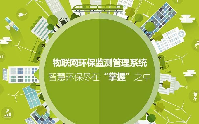 环保用电监管系统-环保用电