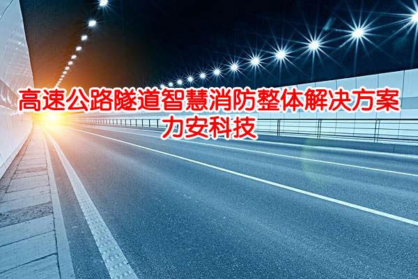 隧道智慧消防物联网-高速公路隧道智慧消防监测平台厂家