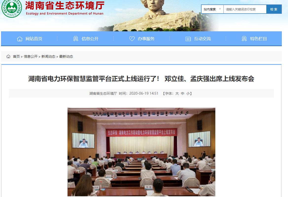 【湖南省生态环境厅】电力环保智慧监管平台上线