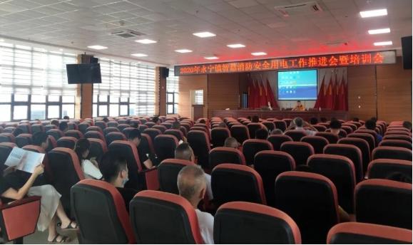 永宁镇推进智慧消防安全用电工作