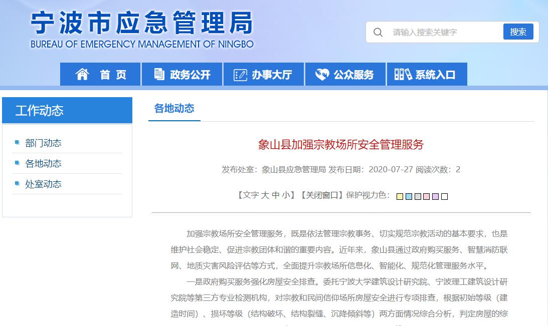 象山县实施智慧消防联网工程,加强宗教场所安全管理服务