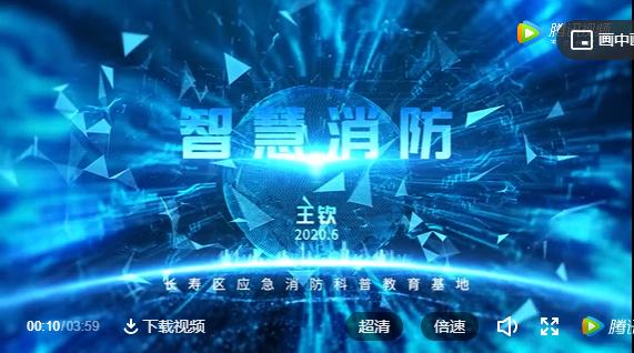 智慧消防视频:长寿消防《智慧消防》,第七届重庆科普讲解大赛复赛作品