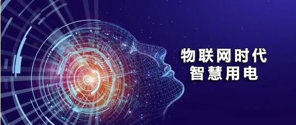 如何分辨智慧用电与智慧消防?智慧用电系统和智慧消防之间有什么联系呢?