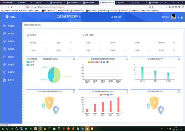 环保用电监管平台.jpg