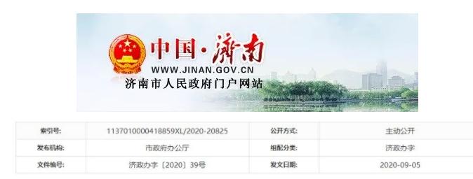 """济南市政府办公厅关于深化消防执法改革的实施意见-推进""""互联网+监管"""",实现智慧消防"""