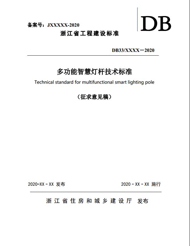 浙江省多功能智慧灯杆技术标准-浙江省工程建设标准(征求意见稿+附下载)