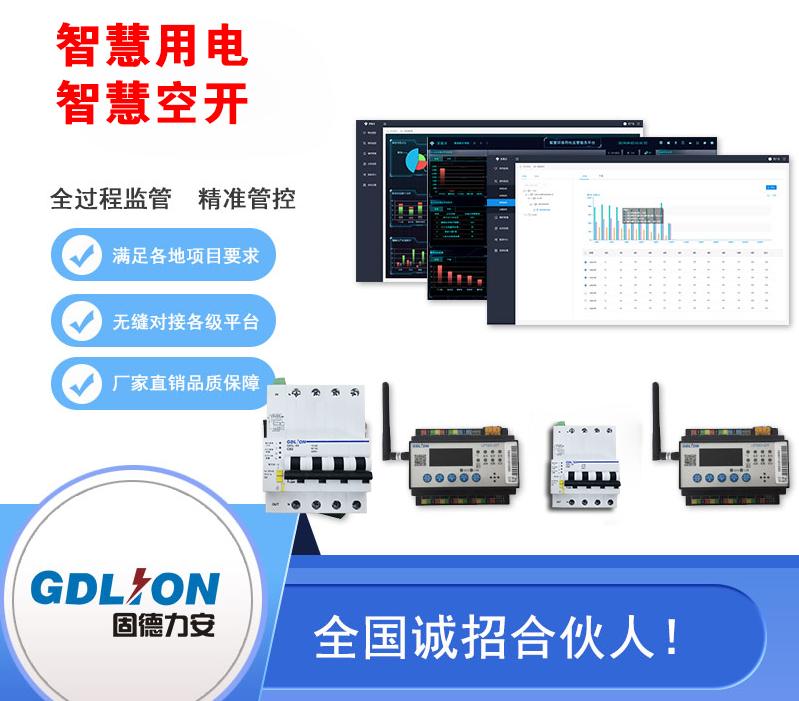 智慧用电监控探测器原理,不同功能分类智慧用电探测器技术规格及要求