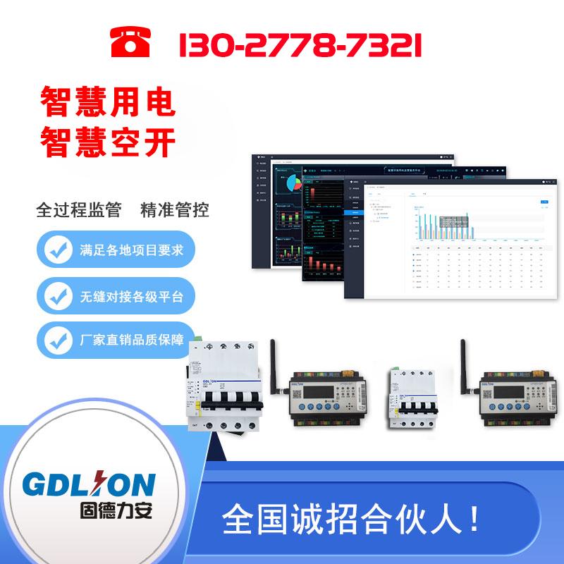 泉州晋江市推广安装智慧式电气火灾监控系统