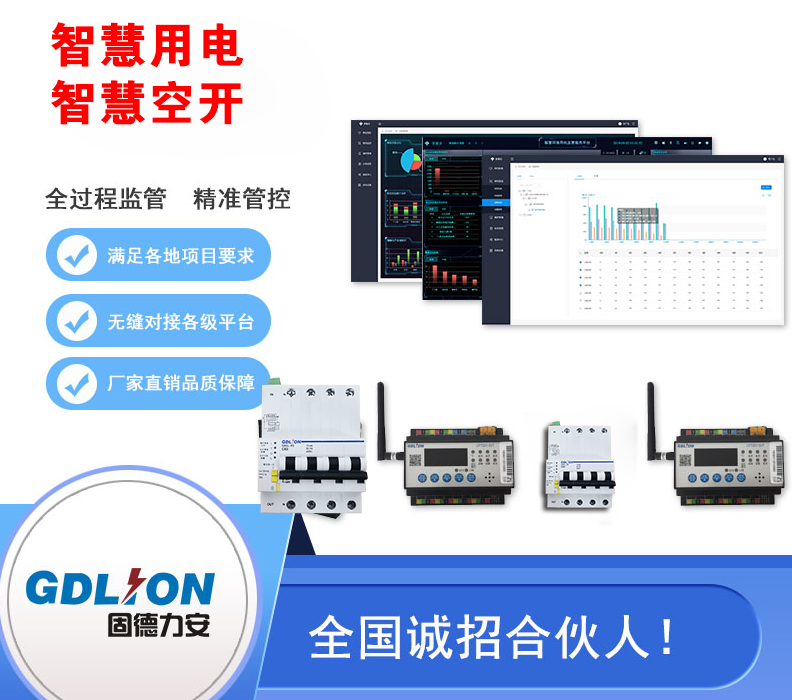 智慧安全用电监测系统-企业一站式智慧用能云平台-用电监测系统.png
