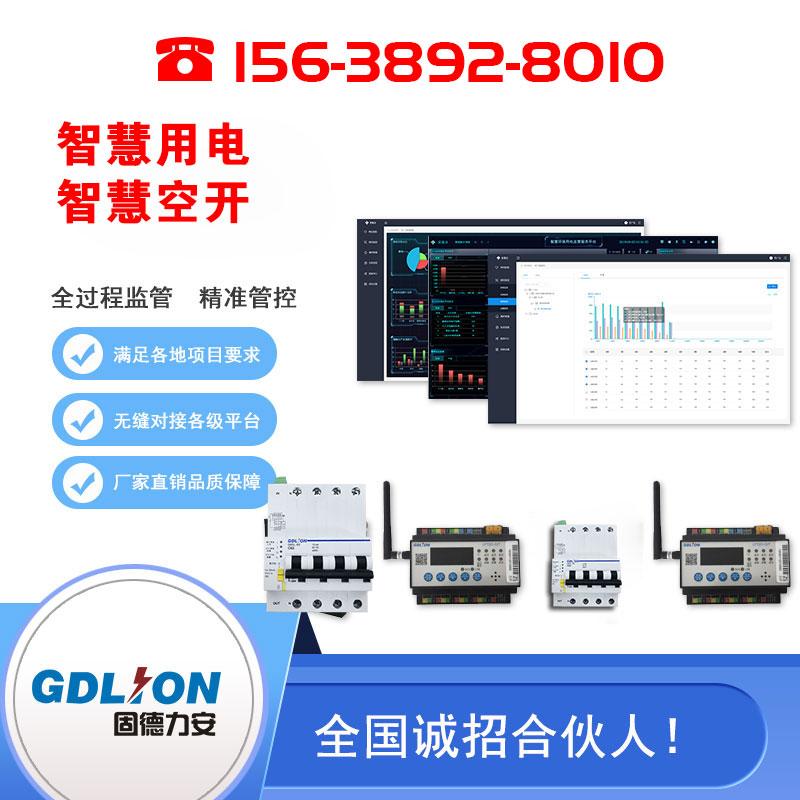 智能型电气火灾监控系统应用平台功能和性能要求
