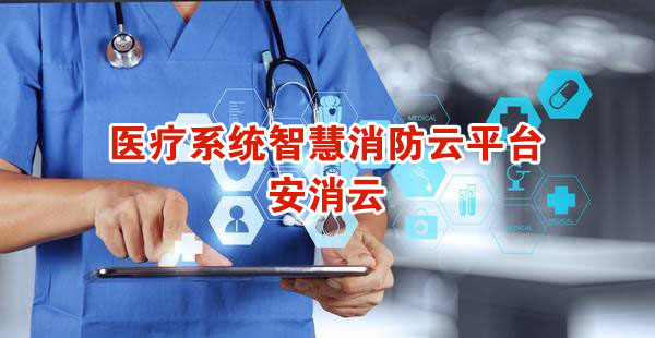 医疗系统智慧消防云平台.jpg