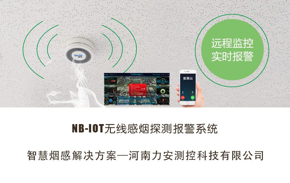 联网式无线火灾报警器-独立式感烟火灾探测报警器-无线智能烟感