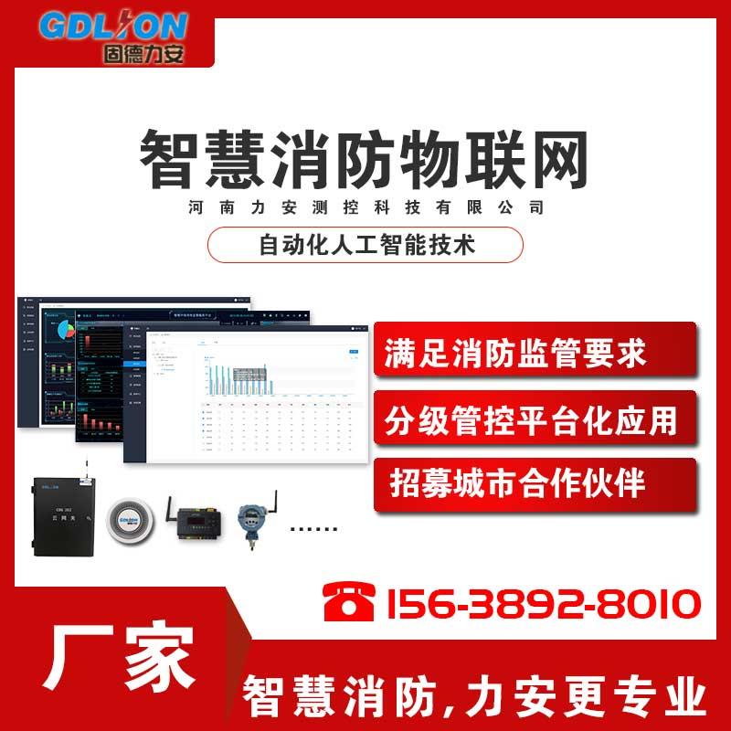 仪陇县金城镇智慧消防:智慧消防物联网远程监控系统建设