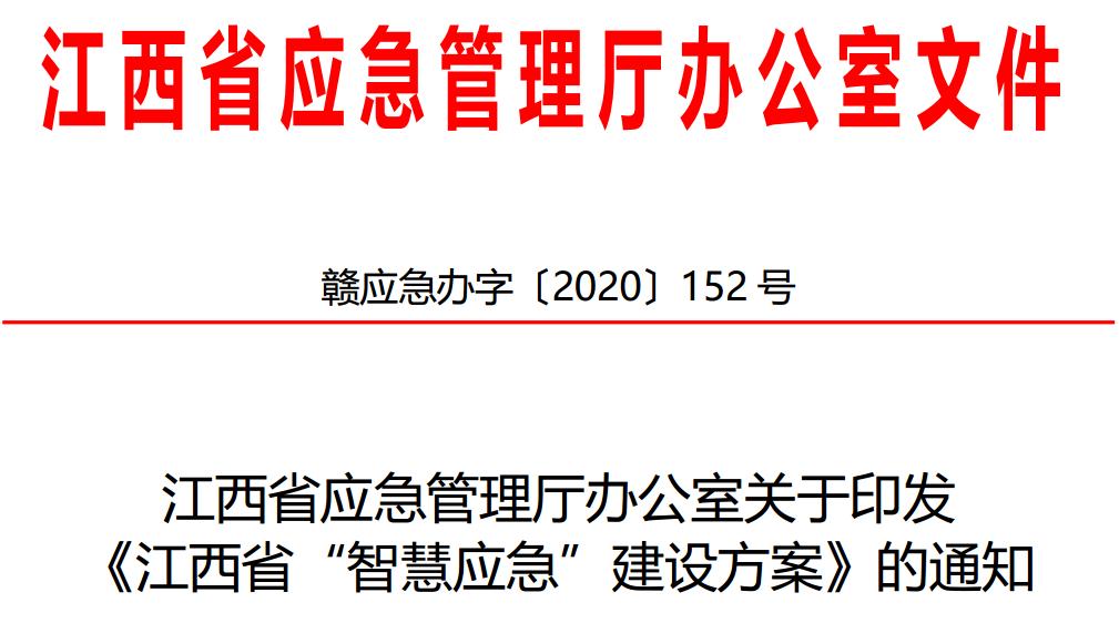 """江西智慧应急:江西省应急管理厅办公室关于印发 《江西省""""智慧应急""""建设方案》的通知-赣应急办字〔2020〕152 号"""