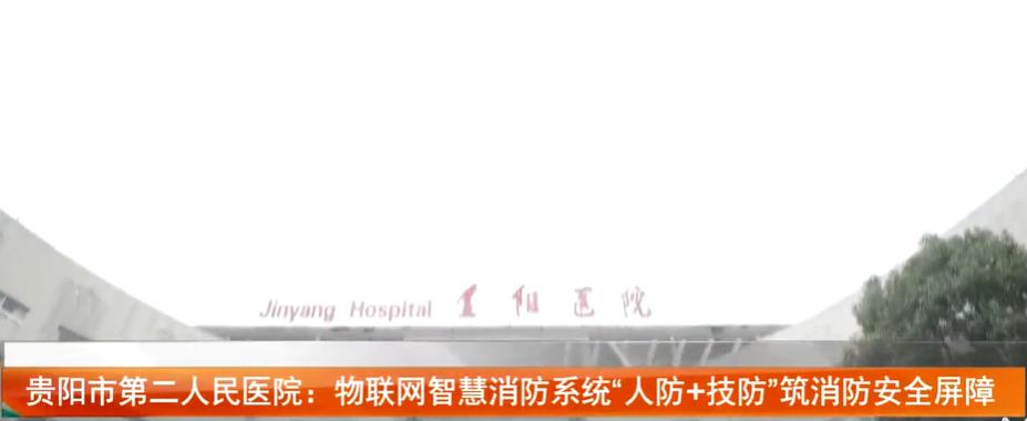 """贵阳市第二人民医院:物联网智慧消防系统""""人防-技防""""筑消防安全屏障-视频报道"""