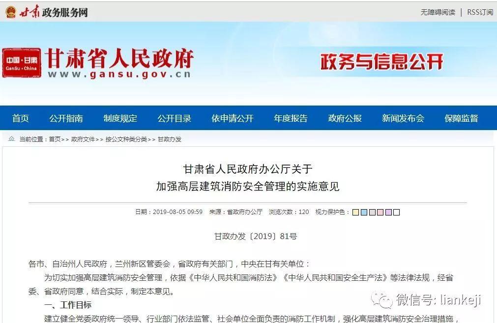 甘肃省人民政府办公厅关于 加强高层建筑消防安全管理的实施意见