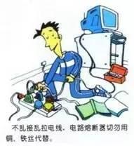 (图解)用电安全知识-基本安全用电常识-安全用电注意事项