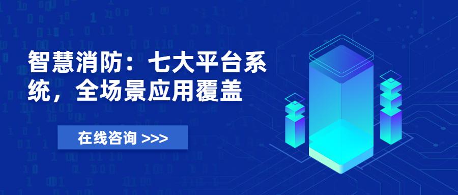北京通州智慧消防综合管理平台建设内容