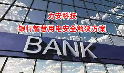 智慧用电系统平台-银行智慧用电安全解决方案