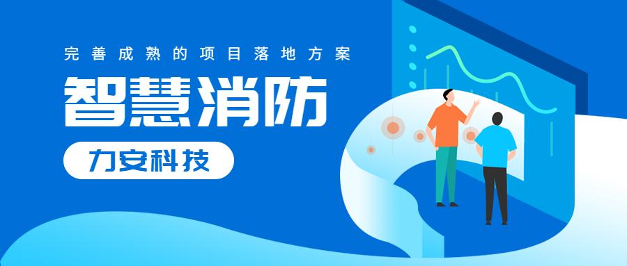 1270.22万,广西桂林永福县智慧消防项目可研获批