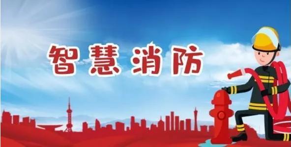 消防设施物联网远程监控系统-贵阳市智慧消防建设