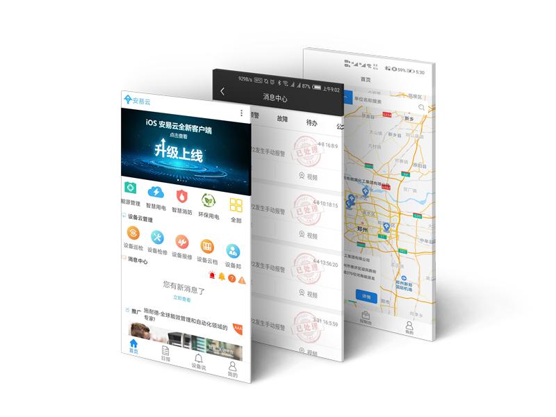 智慧消防APP-消防app移动应用管理平台